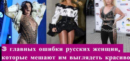 3 главных ошибки русских женщин, которые мешают им выглядеть красиво и стильно