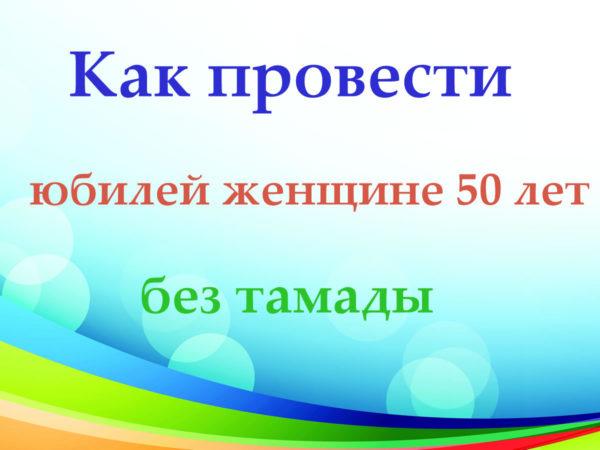 50 лет без тамады