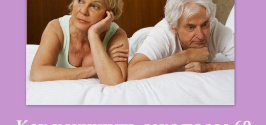 Секс с болие старшей партнёршей