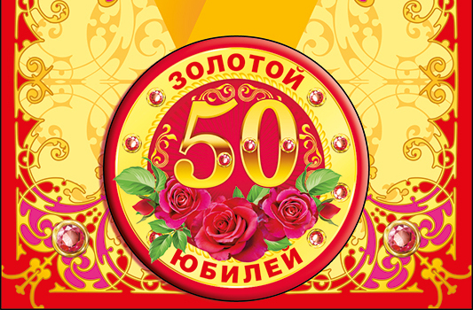 Поздравления С 50 Лет