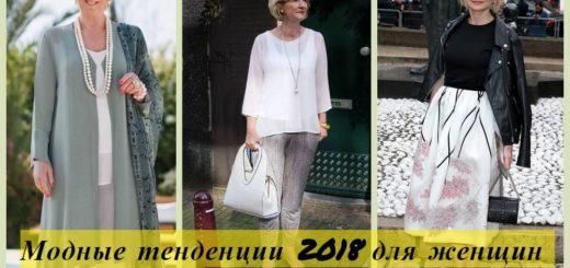 Модные тенденции для женщин после 50 лет