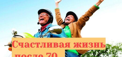 Заповеди счастливой жизни после 70 лет