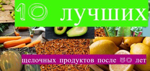 10 лучших щелочных продуктов
