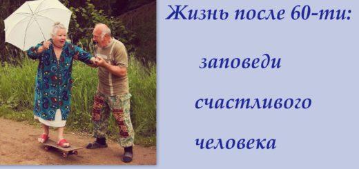 Жизнь после 60-ти: заповеди счастливого человека