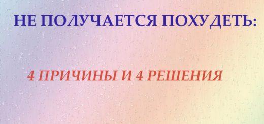 НЕ ПОЛУЧАЕТСЯ ПОХУДЕТЬ: 4 ПРИЧИНЫ И 4 РЕШЕНИЯ