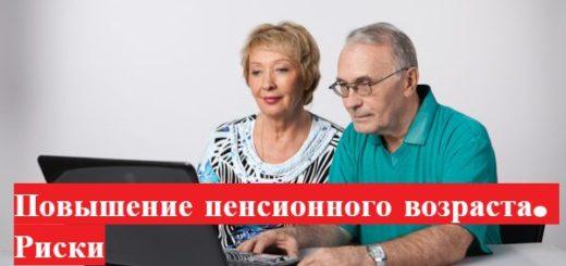 Повышение пенсионного возраста6