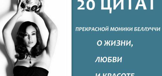 20 ЦИТАТ ПРЕКРАСНОЙ МОНИКИ БЕЛЛУЧЧИ О ЖИЗНИ, ЛЮБВИ И КРАСОТЕ