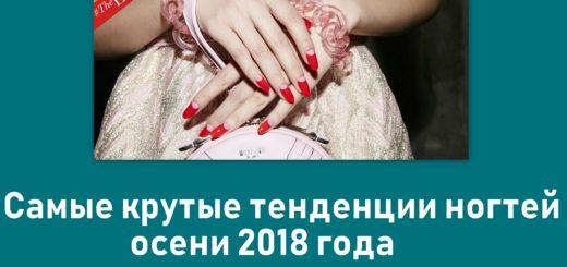 Самые крутые тенденции ногтей к осени 2018 года