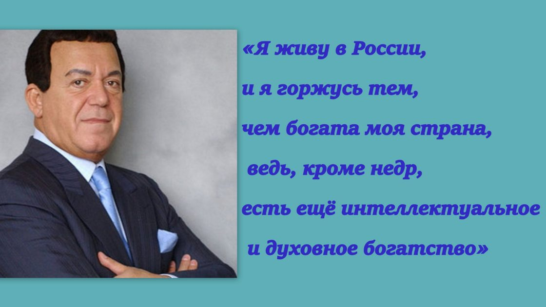 Цитаты Иосифа Кобзона