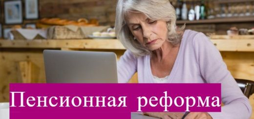 Пенсионная реформа утверждена